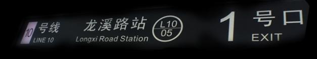 Longxi road 10